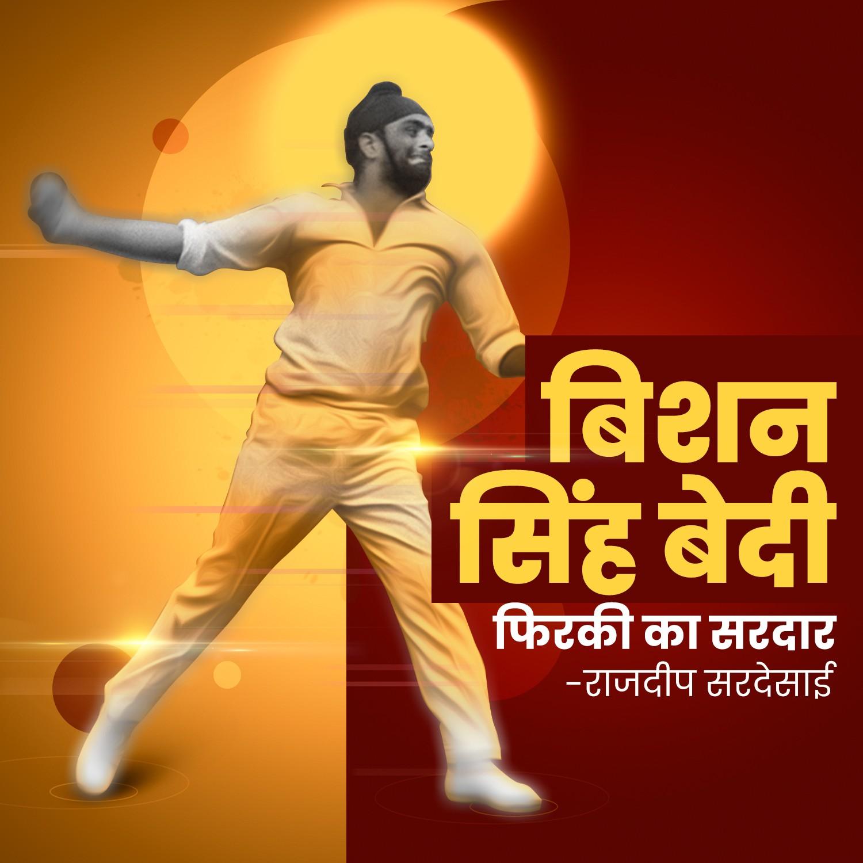 1. Bishan Singh Bedi: Firaki ka Sardar