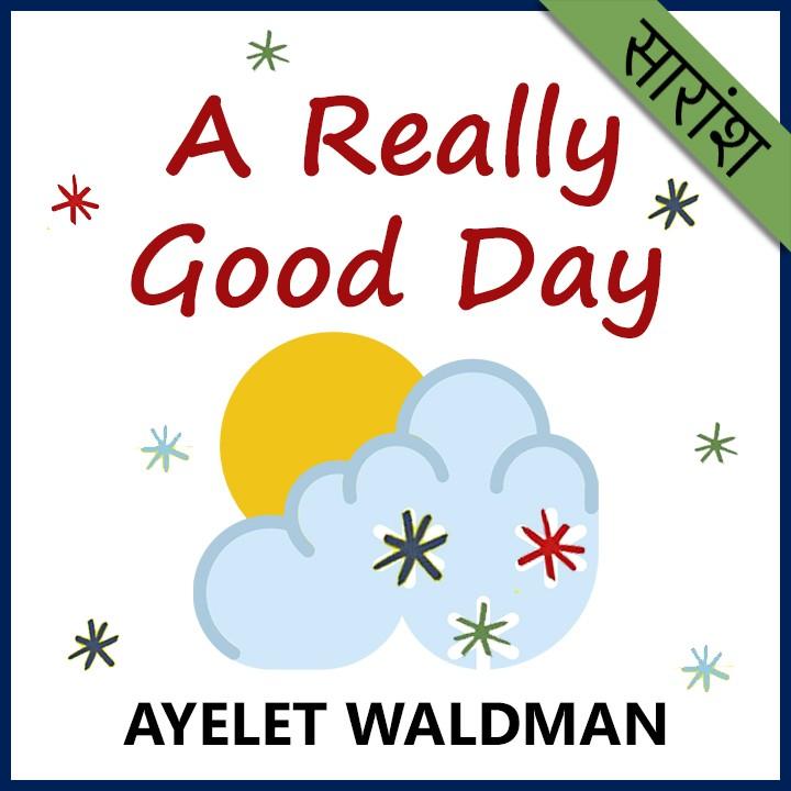 A Really Good Day - Ayelet Waldman |