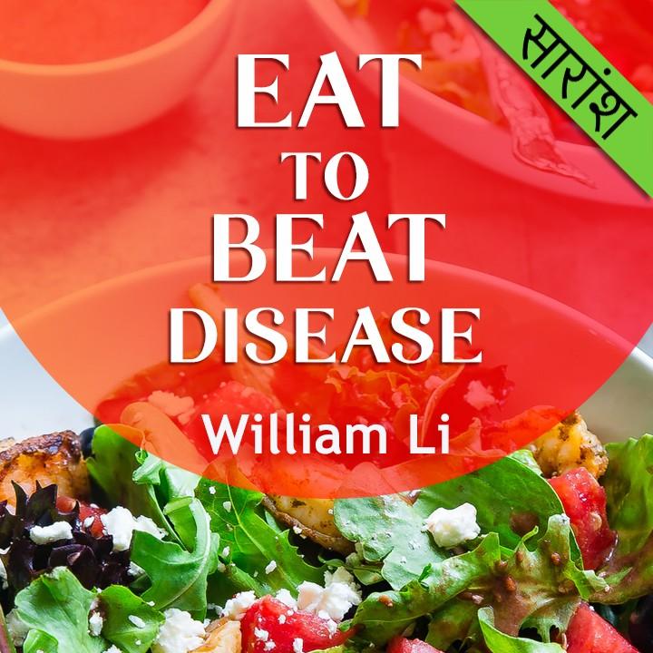 Eat to beat disease - William W. Li |