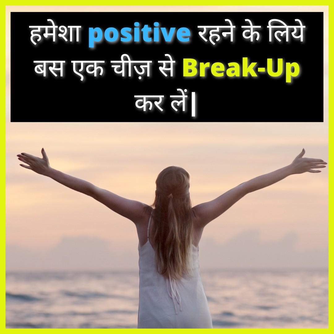 हमेशा positive रहना चाहते हैं तो आज ही अपनी ज़िन्दगी से इसे निकाल दें| How to be positive all time |