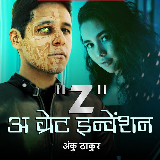 """Z"" अ ग्रेट इन्वेंशन - Season 1 - Introduction |"