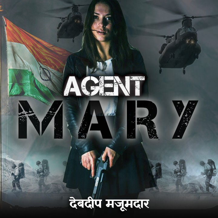 एजेंट मैरी  |