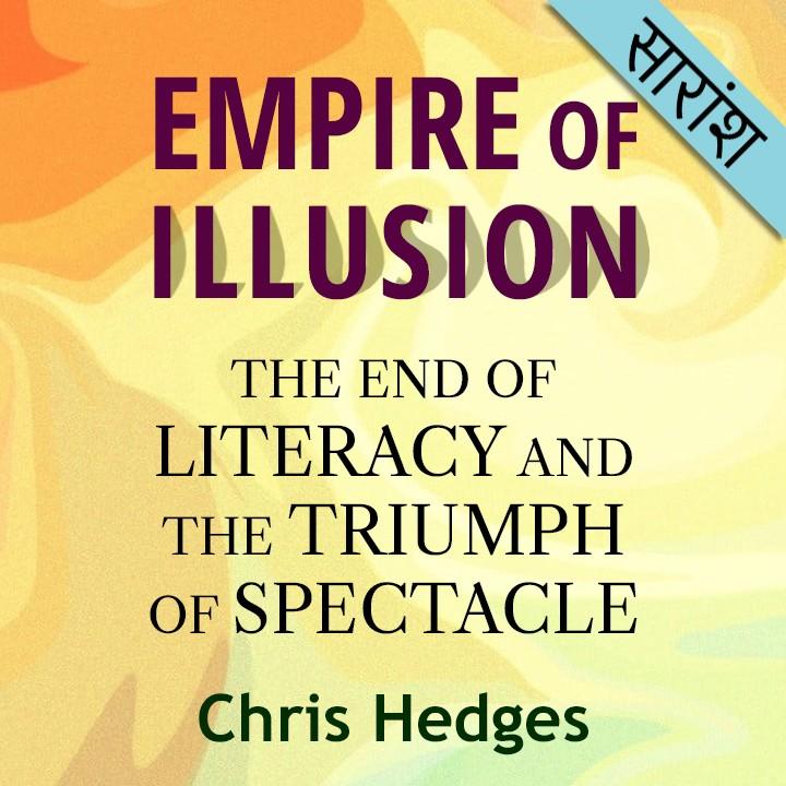 Empire of Illusion - Chris Hedges |