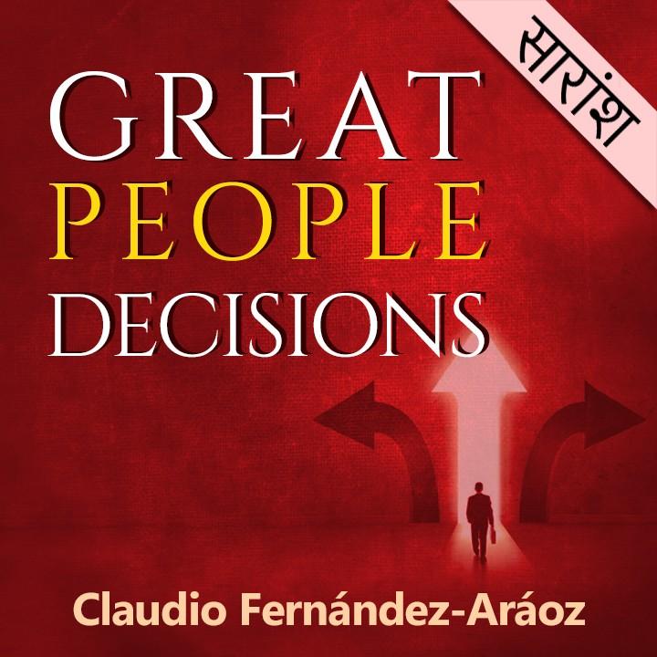 Great People Decisions -Claudio Fernández-Aráoz |