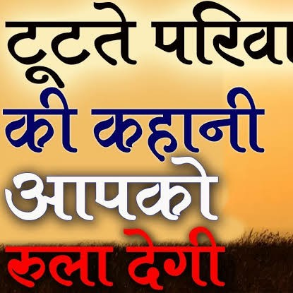 टूटते परिवार की Inspirational Story (Heart Touching Videos) Motivational Story, Life Changing Videos |