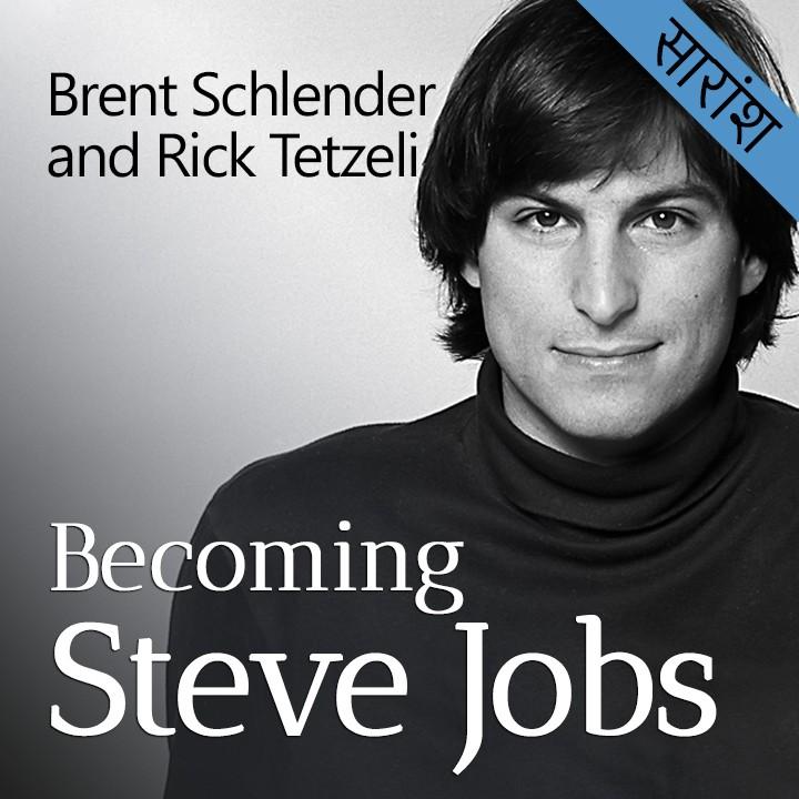 Becoming Steve Jobs |