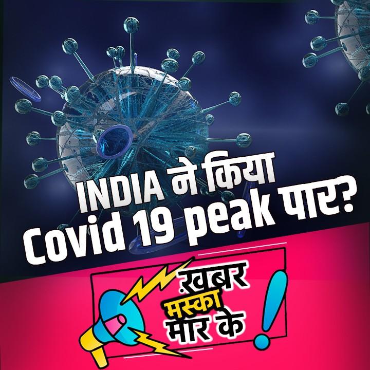 India ने किया Covid 19 पीक पार ? |