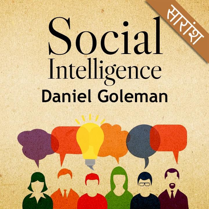 Social Intelligence - Daniel Goleman  |