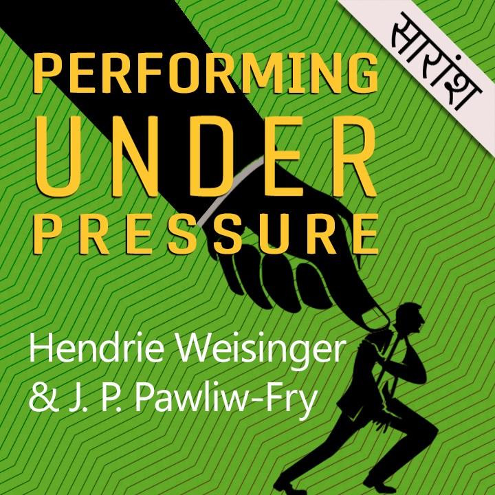 Performing Under Pressure |