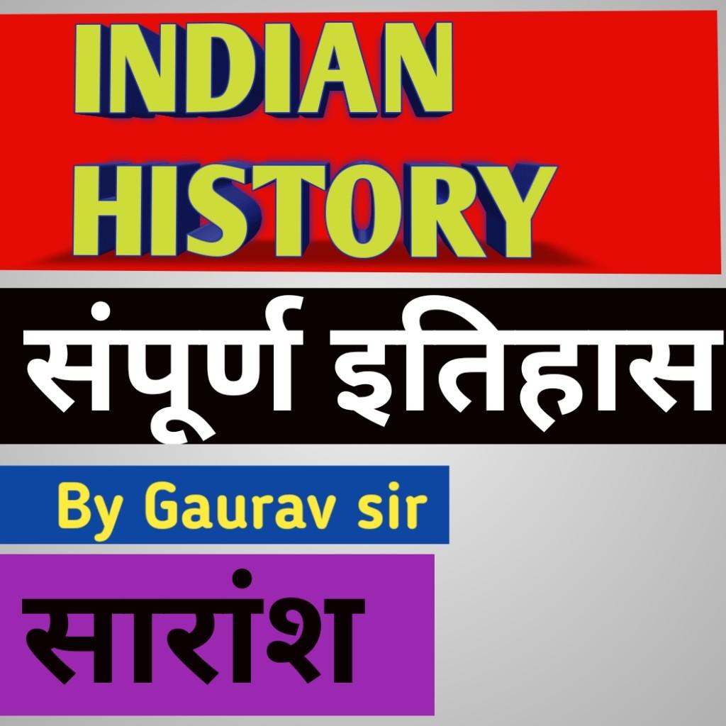 इतिहास |