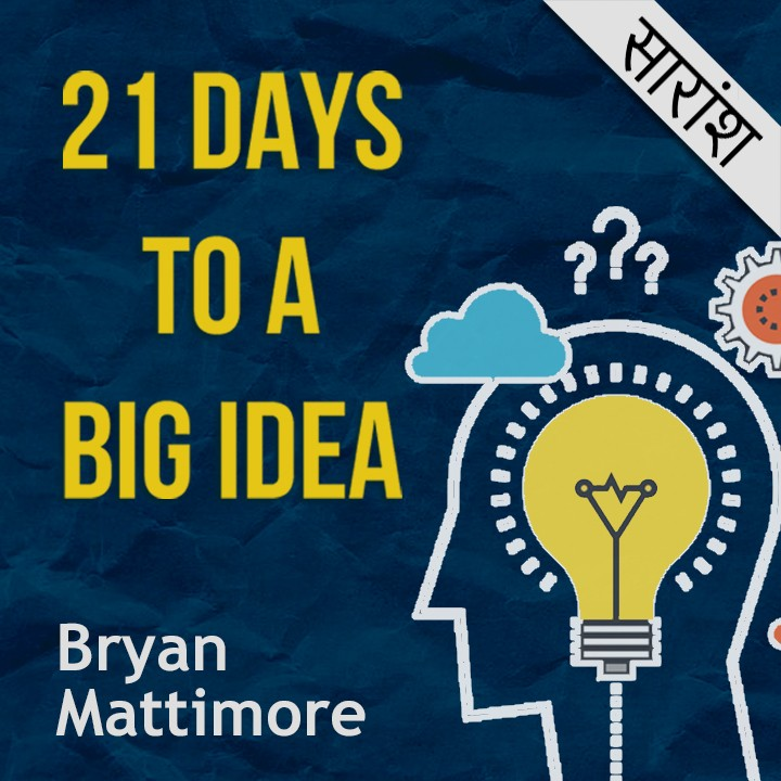 21 days t Big Idea - Bryan Mattimore |