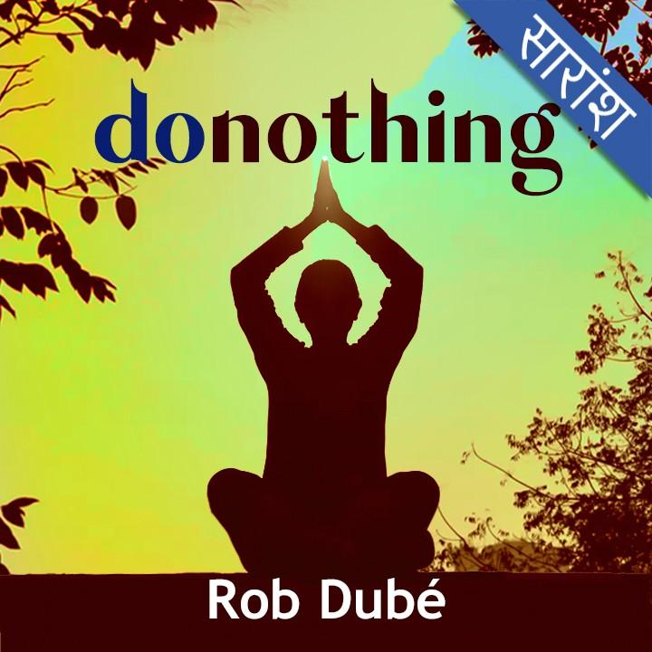 Do Nothing - Rob Dubé  |