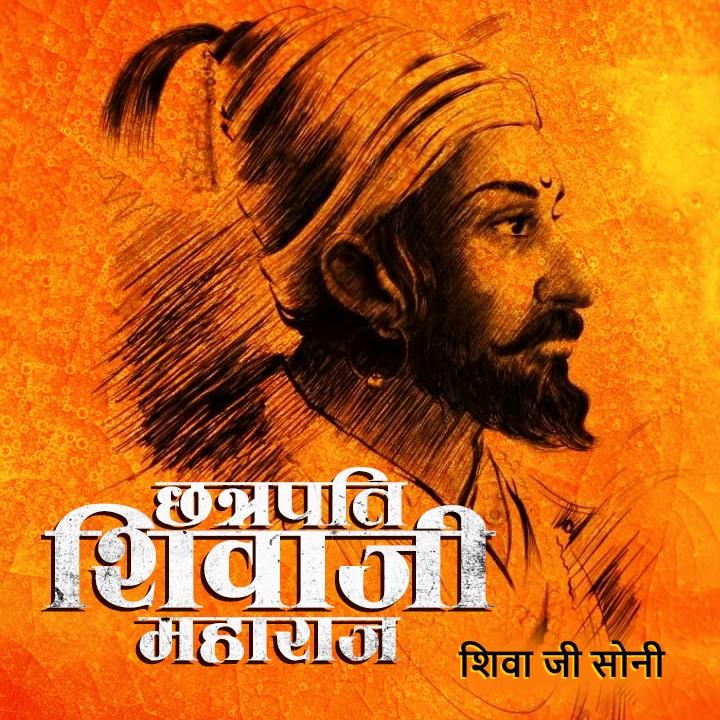 छत्रपति शिवाजी महाराज  |