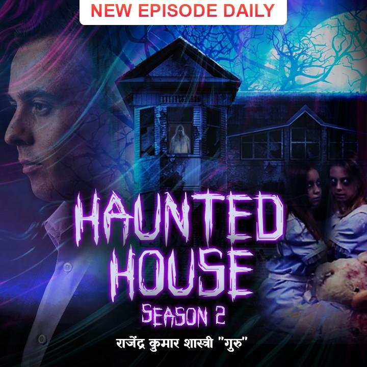 हॉन्टेड हाउस - सीजन 2   