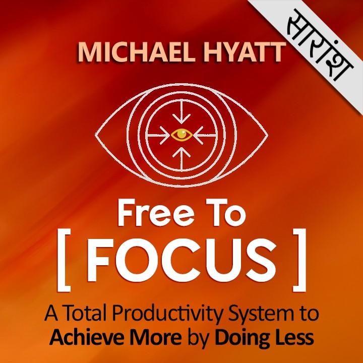 Free to Focus - Michael Hyatt |