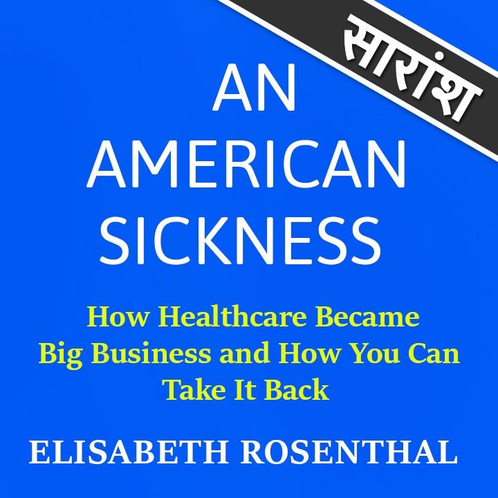 An American Sickness |
