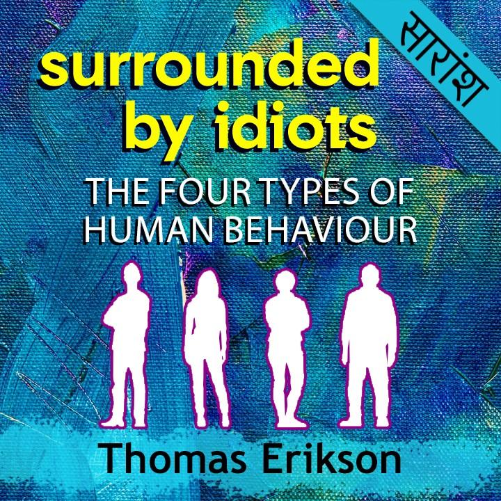 Sorrounded by idiots - Thomas Erikson |