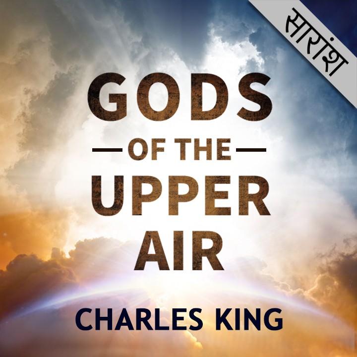 Gods Of The Upper Air |