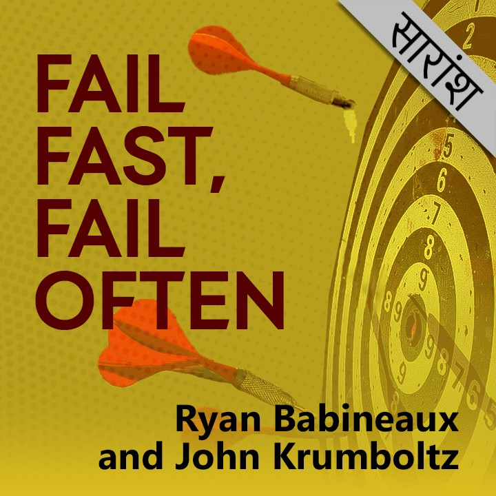 Fail Fast, Fail Often -  Ryan Babineaux, John Krumboltz |