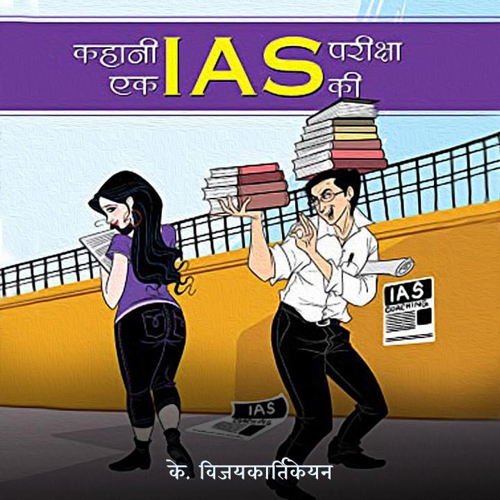 कहानी एक IAS परीक्षा की   |