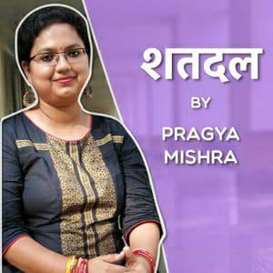 आधुनिक जीवन में हिंदी की प्रासंगिकता