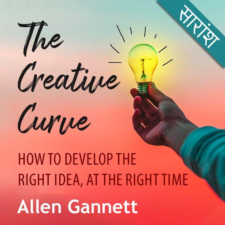 The creative curve - Allen Gannett |