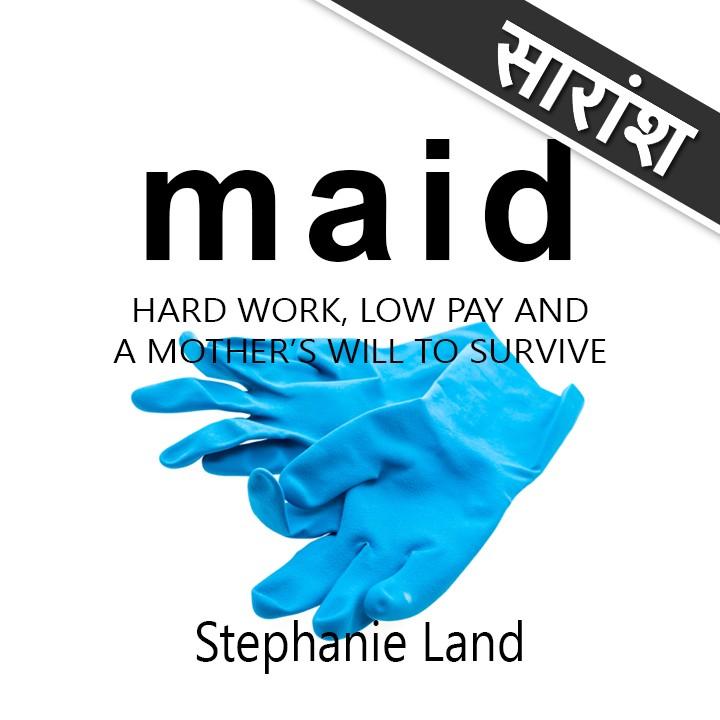 Maid |