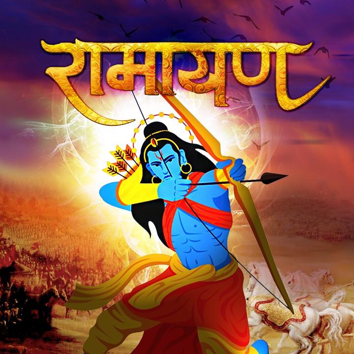 रामायण |