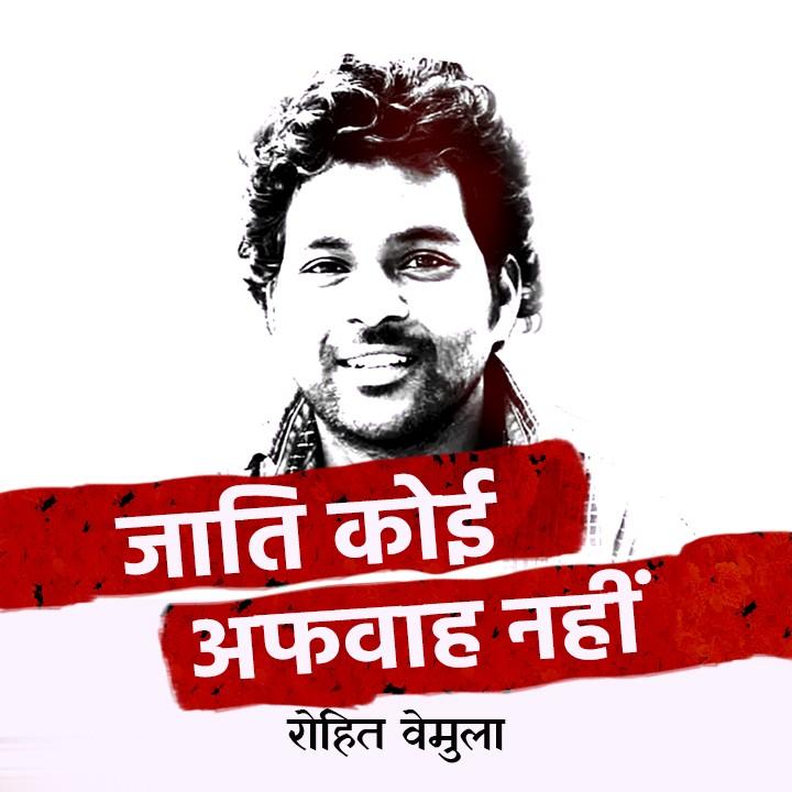जाति कोई अफवाह नहीं: रोहित वेमुला की ऑनलाइन डायरी   
