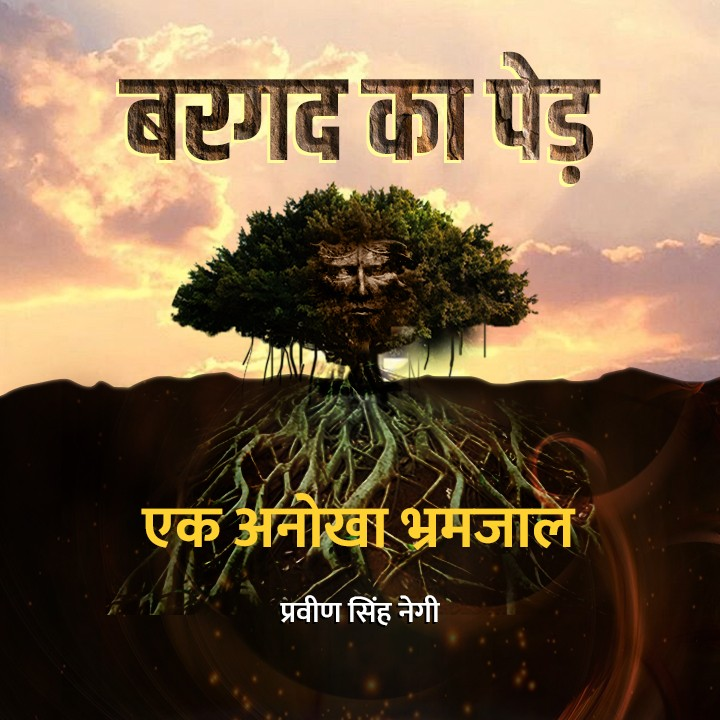 1. Bhagam bhag