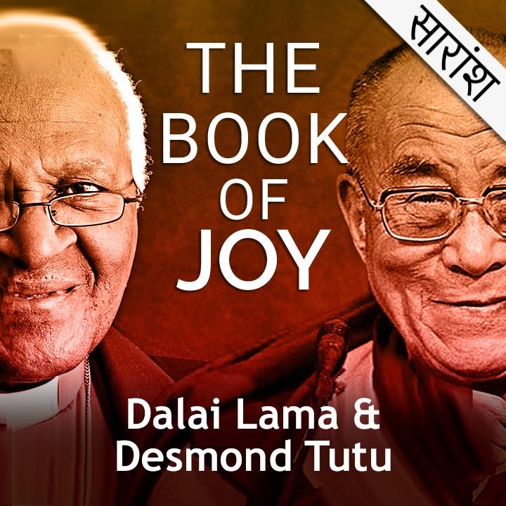 Book of Joy - Dalai Lama and Desmond Tutu |