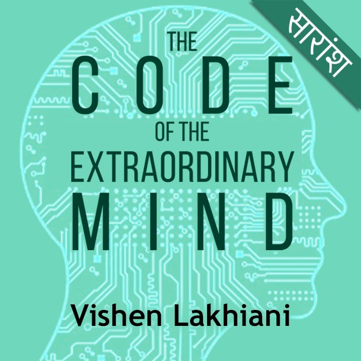 The Code of the Extraordinary Mind |