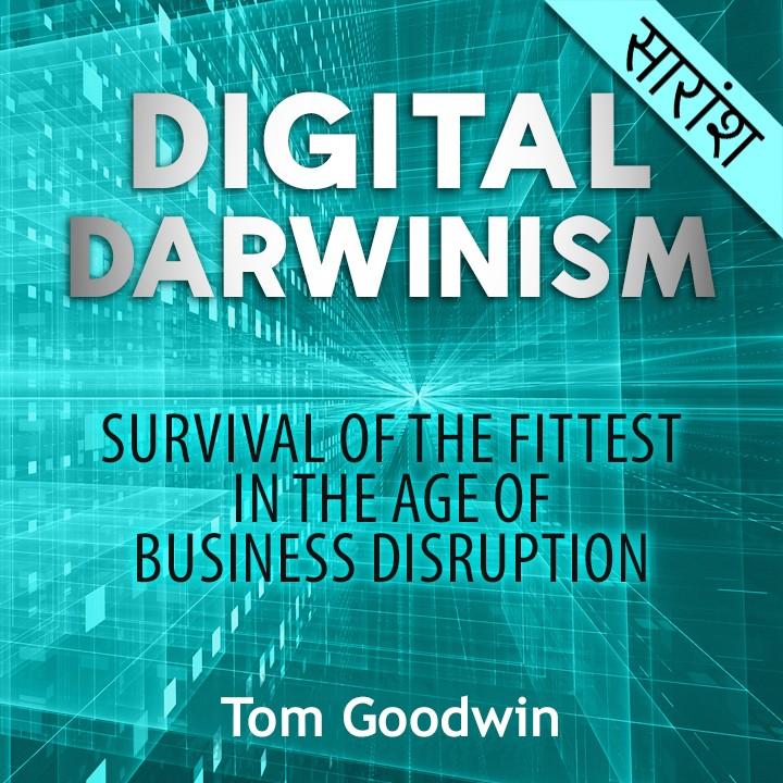 Digital Darwinism - Tom Goodwin |