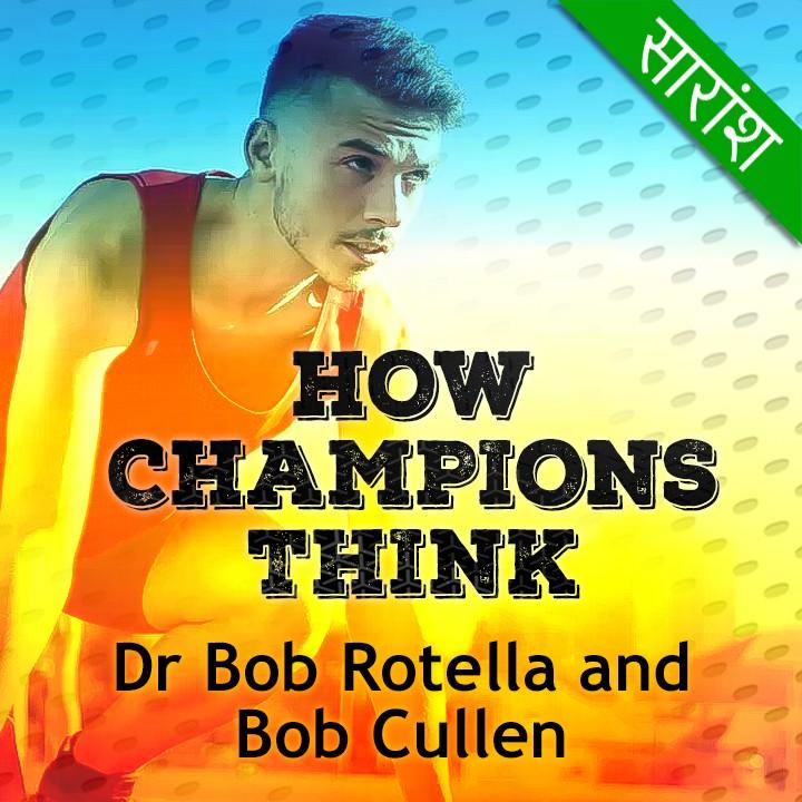 How Champions Think - Dr. Bob Rotella and Bob Cullen  |