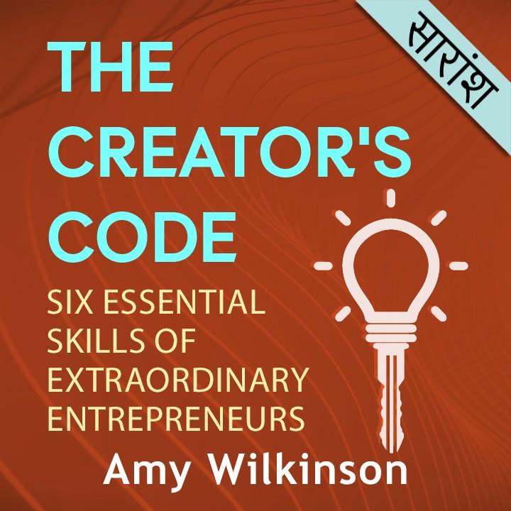 The Creators code - Amy Wilkinson |