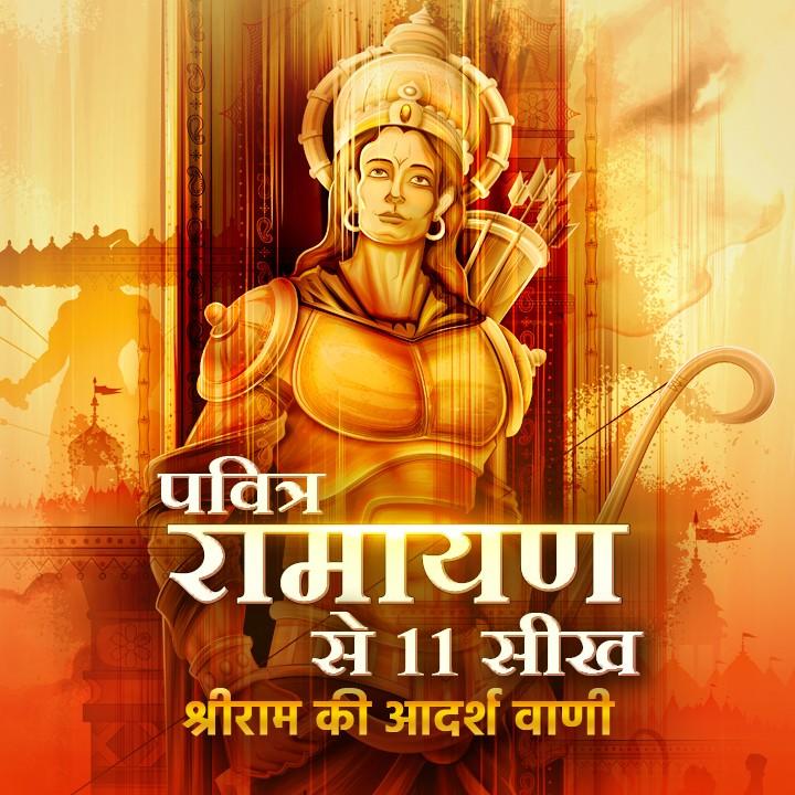 पवित्र रामायण से 11 सीख - श्रीराम की आदर्श वाणी  