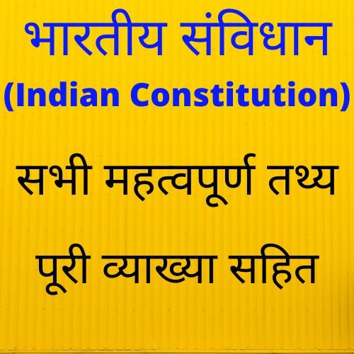 भारतीय संविधान #5 | 1873 का अधिनियम, शाही उपाधि अधिनियम 1876 | Hindi Gk Tricks | Javed Ali