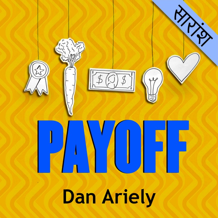 Pay off - Dan Airely |