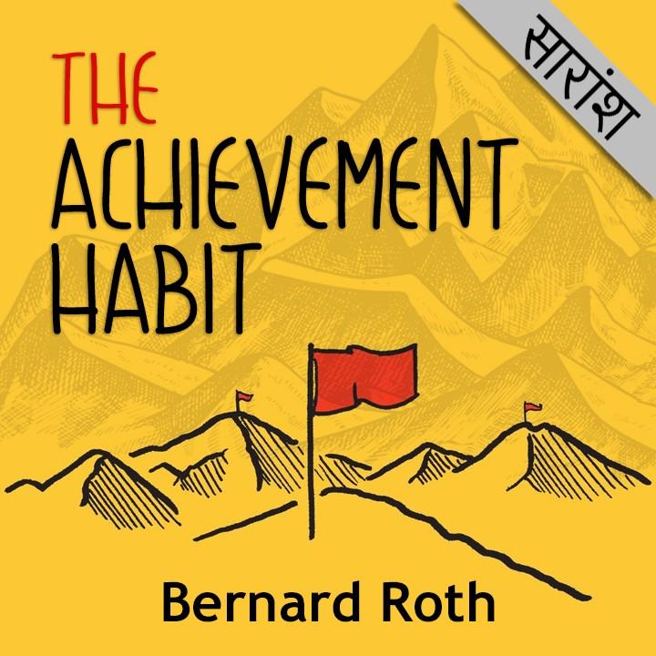The achievement habbit |
