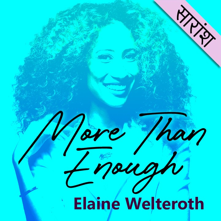 More Than Enough - Elaine Welteroth |