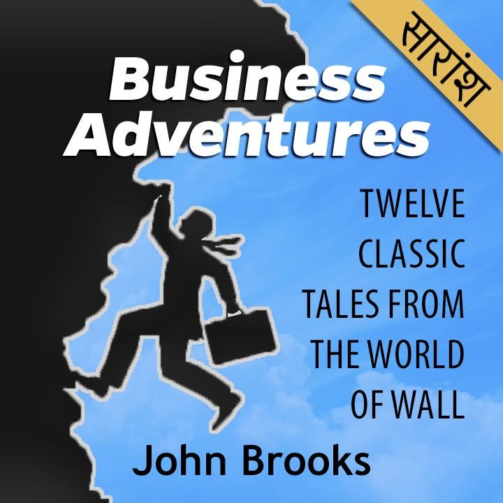 Business Adventure - John Brooks |