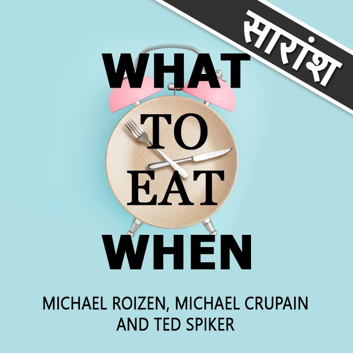 What to Eat When |
