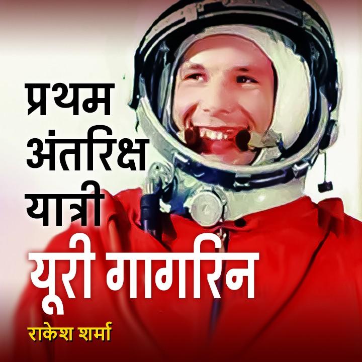 प्रथम अंतरिक्ष यात्री यूरी गागरिन   |