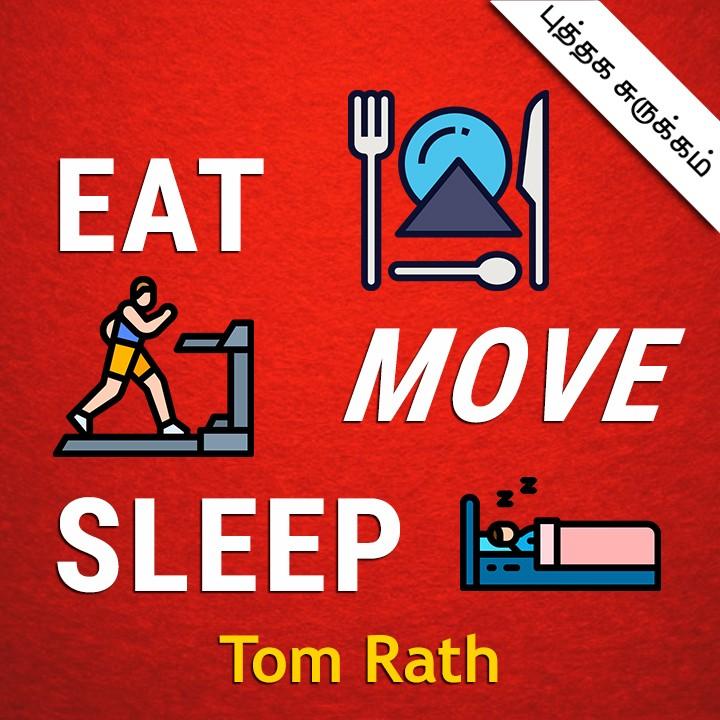 Eat move sleep |