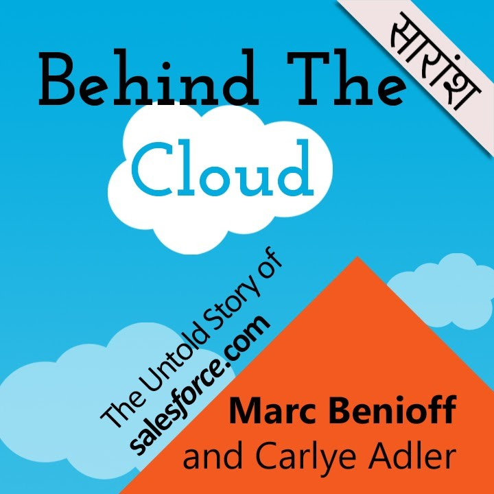 Behind the Cloud |