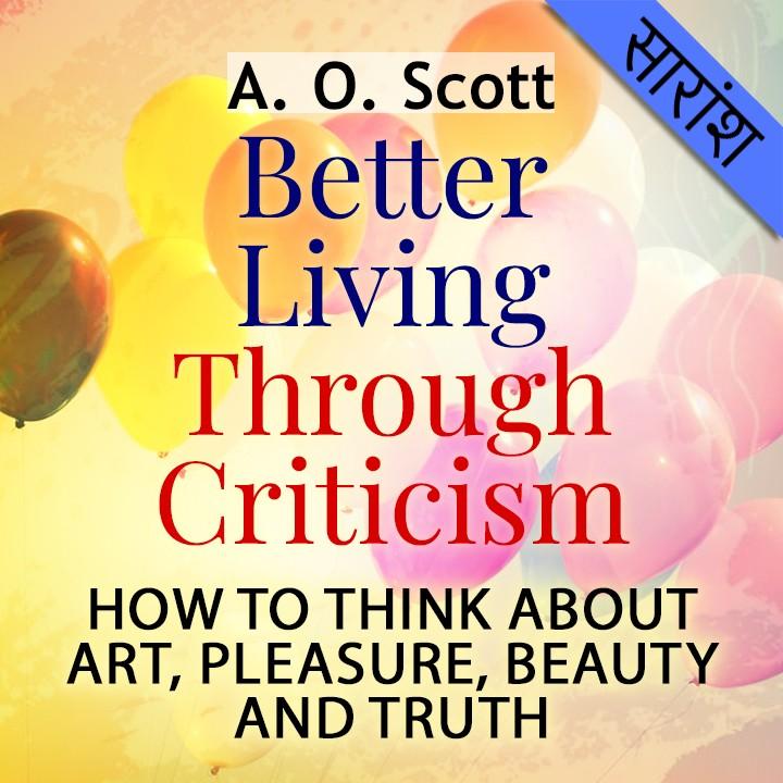 Better Living through Criticism |