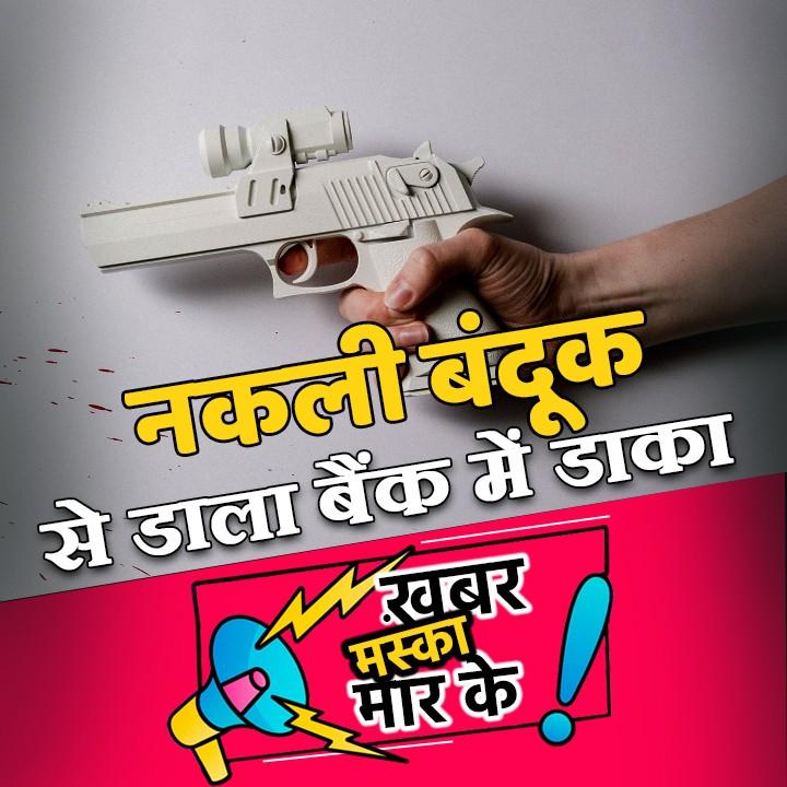 नकली बंदूक से डाला बैंक में डाका  |