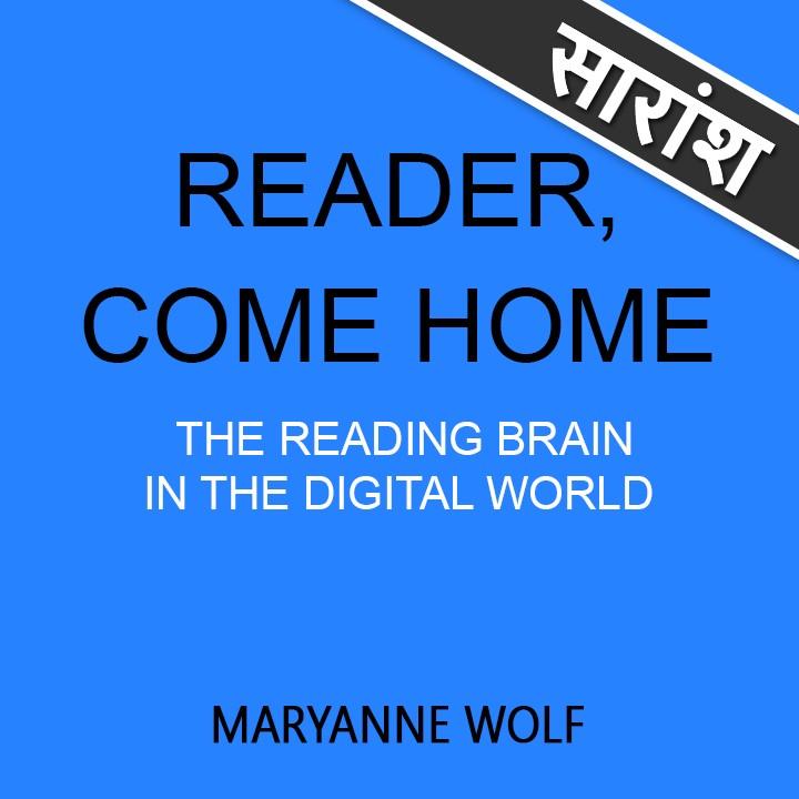 Reader, come home |