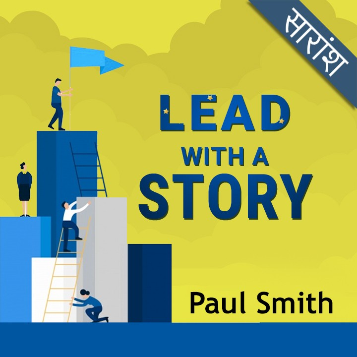 Lead with a story |