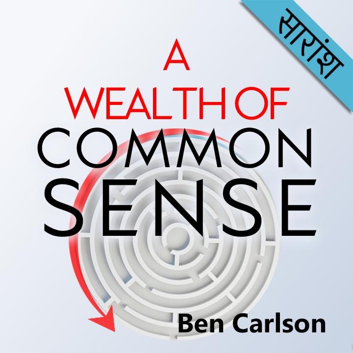 अ वेल्थ ऑफ़ कॉमन सेंस बाय बेन कार्लसन  |